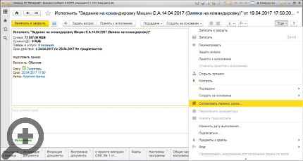 Согласование переноса срока в 1С:Документооборот 8 КОРП