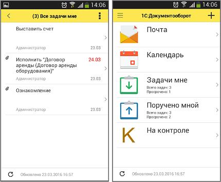 Мобильное приложение 1С Документооборот