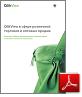 QlikView в сфере розничной торговли и оптовых продаж