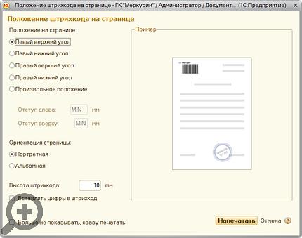 Положение шрихкода на странице в 1С:Документооборот 8 КОРП