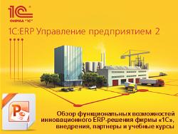 Скачать презентацию решения 1С ERP Управление предприятием 2